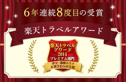 6年連続8度目の受賞 楽天トラベルアワード