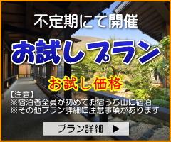 http://www.oyado-uchiyama.com/img/20140809113755.jpg
